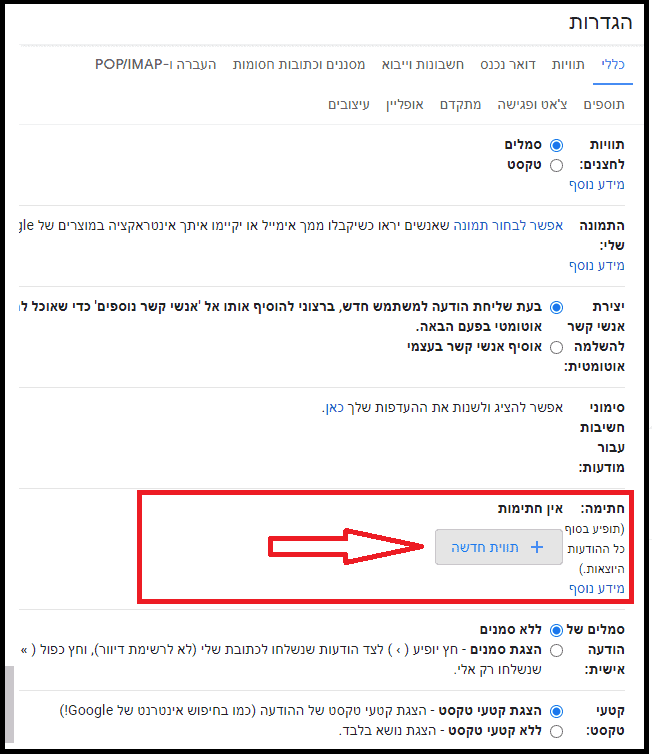 איך להוסיף מספר חתימות למייל-2